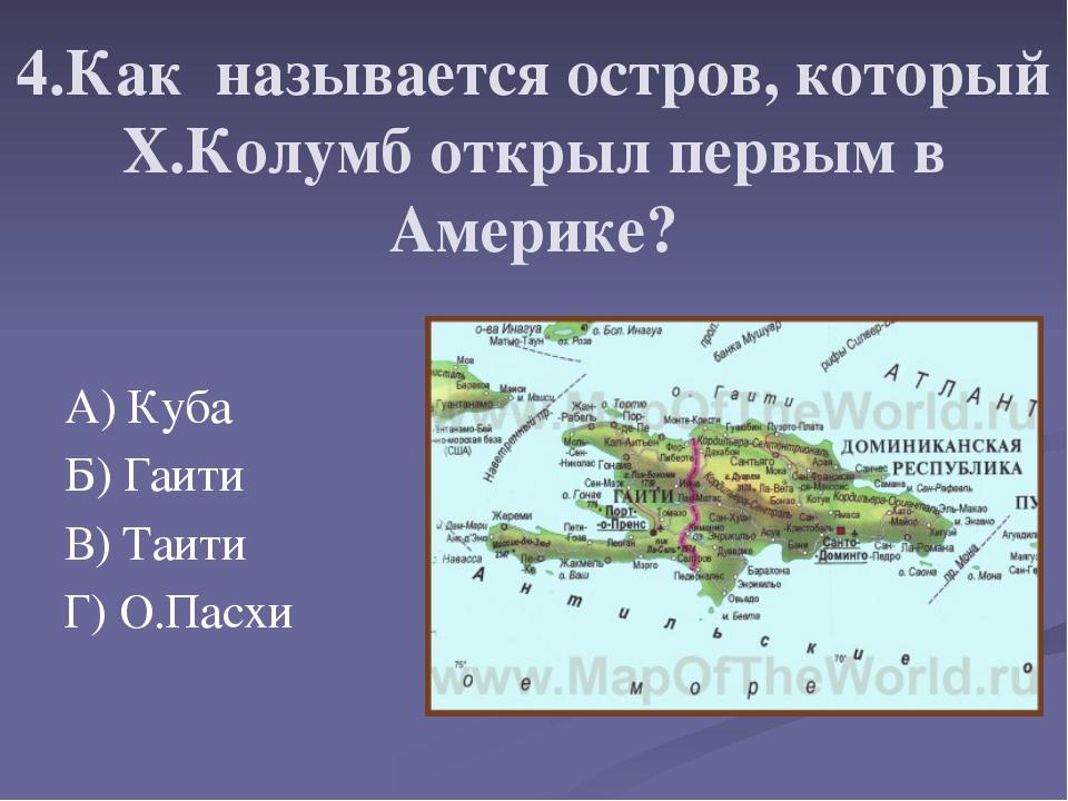 как на данный момент именуется полуостров в карибском море открытый христофором колумбом