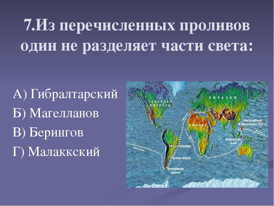 7.Из перечисленных проливов один не разделяет части света: А) Гибралтарский...
