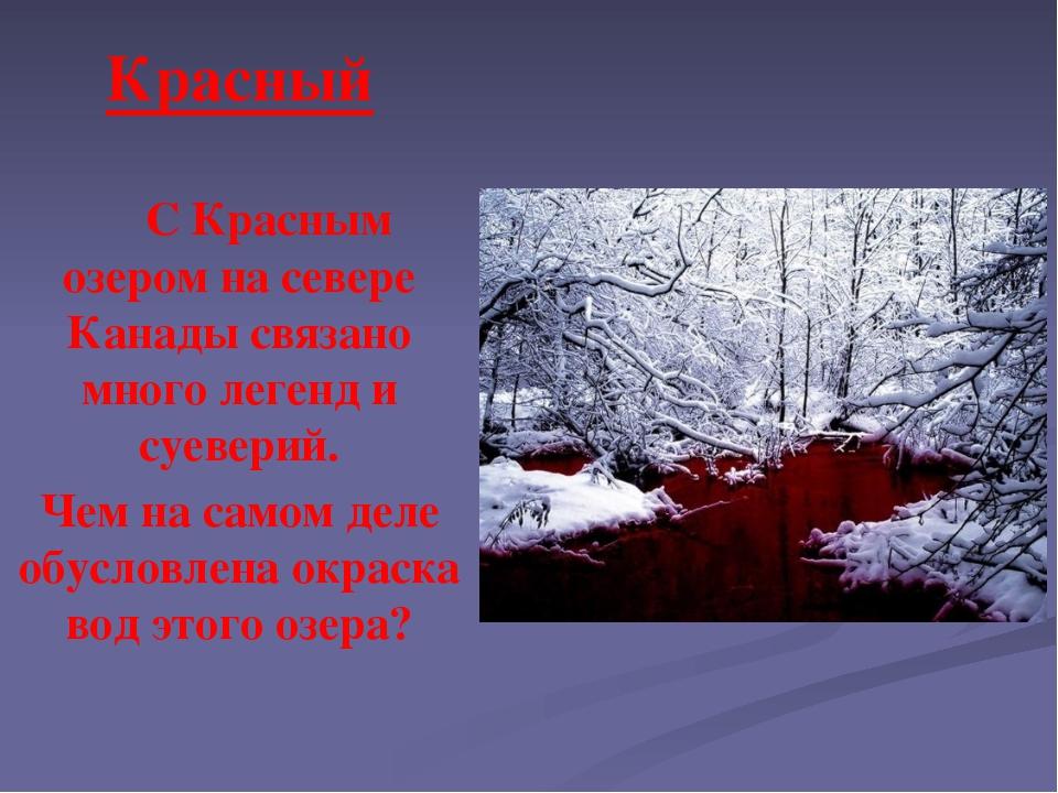 Красный С Красным озером на севере Канады связано много легенд и суеверий. Че...