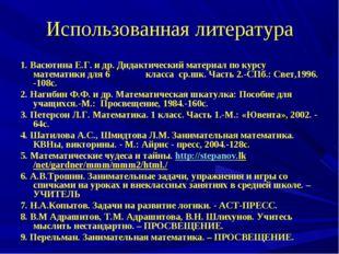 Использованная литература 1. Васютина Е.Г. и др. Дидактический материал по ку