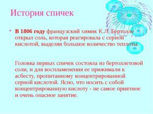 История спичек В 1806 году французский химик К.Л. Бертолле открыл соль, кото