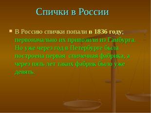 Спички в России В Россию спички попали в 1836 году; первоначально их привози