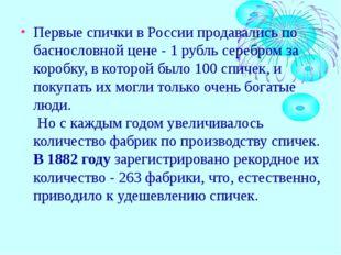 Первые спички в России продавались по баснословной цене - 1 рубль серебром з