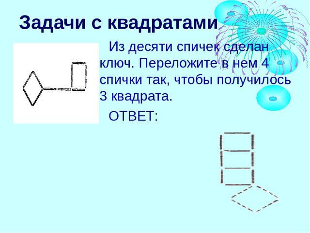 Задачи с квадратами Из десяти спичек сделан ключ. Переложите в нем 4 спички т...