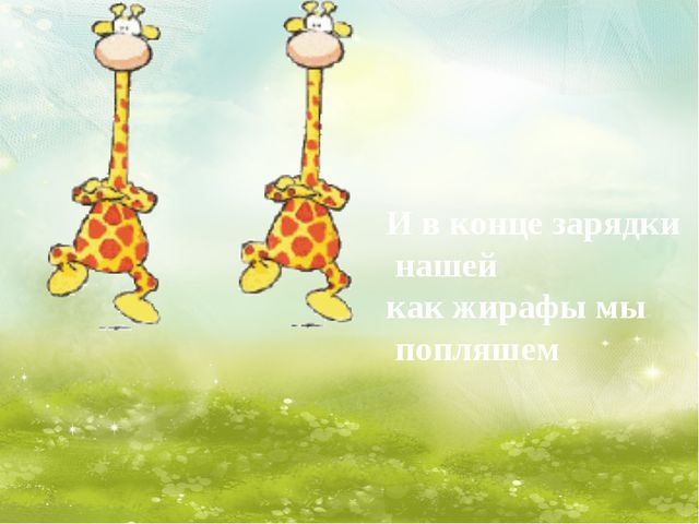 И в конце зарядки нашей как жирафы мы попляшем