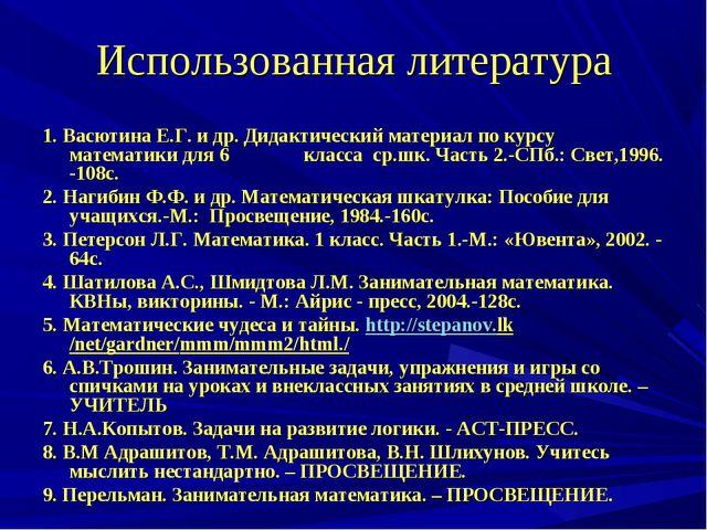 Использованная литература 1. Васютина Е.Г. и др. Дидактический материал по ку...