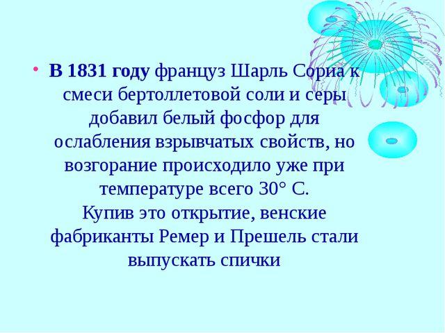 В 1831 году француз Шарль Сориа к смеси бертоллетовой соли и серы добавил бе...