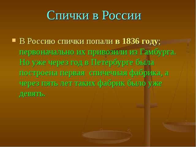 Спички в России В Россию спички попали в 1836 году; первоначально их привози...