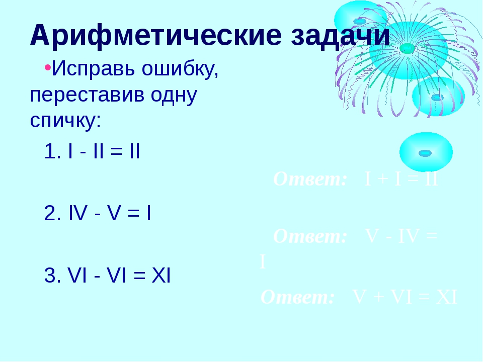 Арифметические задачи Исправь ошибку, переставив одну спичку: 1. I - II = II...