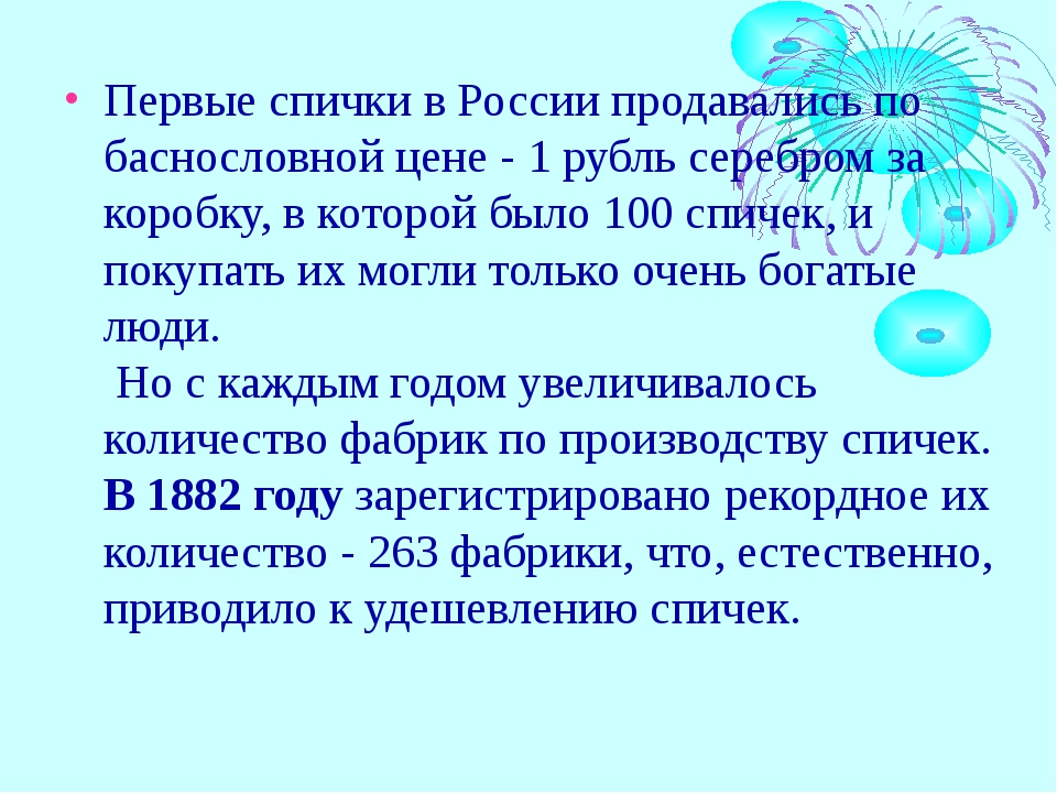 Первые спички в России продавались по баснословной цене - 1 рубль серебром з...