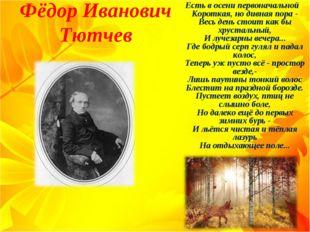 Фёдор Иванович Тютчев Есть в осени первоначальной Короткая, но дивная пора -