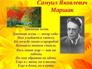 Самуил Яковлевич Маршак Цветная осень Цветная осень — вечер года - Мне улыбае