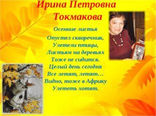Ирина Петровна Токмакова Осенние листья Опустел скворечник, Улетели птицы, Ли