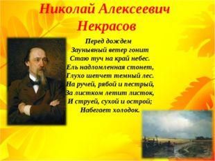 Николай Алексеевич Некрасов Перед дождем Заунывный ветер гонит Стаю туч на к