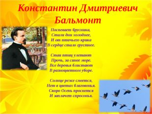 Константин Дмитриевич Бальмонт Поспевает брусника, Стали дни холоднее, И от