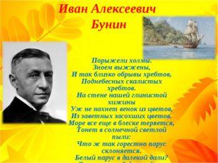 Иван Алексеевич Бунин Порыжели холмы. Зноем выжжены, И так близко обрывы хреб