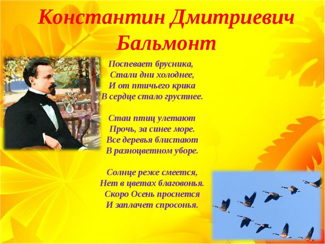 Константин Дмитриевич Бальмонт Поспевает брусника, Стали дни холоднее, И от...