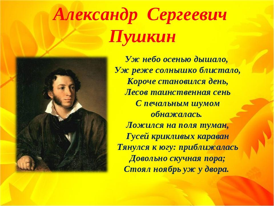 Александр Сергеевич Пушкин Уж небо осенью дышало, Уж реже солнышко блистало,...