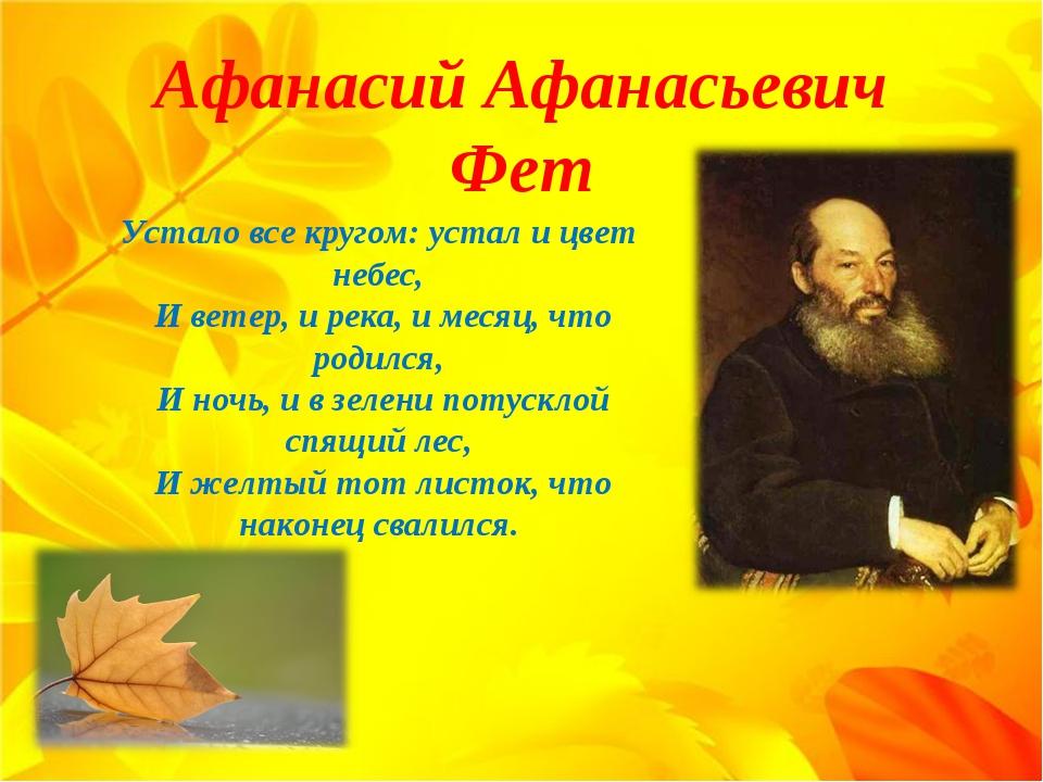 Афанасий Афанасьевич Фет Устало все кругом: устал и цвет небес, И ветер, и р...