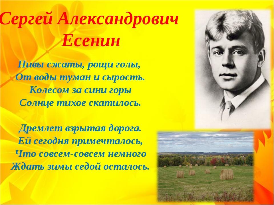 Сергей Александрович Есенин Нивы сжаты, рощи голы, От воды туман и сырость....