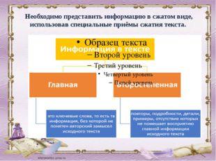 Необходимо представить информацию в сжатом виде, использовав специальные при