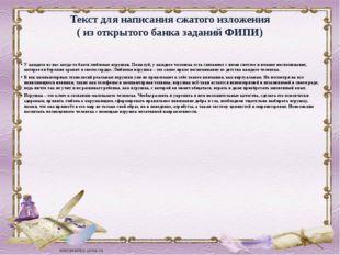 Текст для написания сжатого изложения ( из открытого банка заданий ФИПИ) У ка