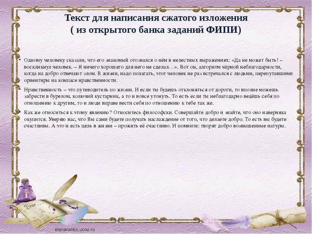 Текст для написания сжатого изложения ( из открытого банка заданий ФИПИ) Одно...