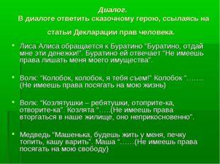Диалог. В диалоге ответить сказочному герою, ссылаясь на статьи Декларации пр