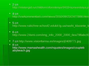 2 сл http://mistergid.ru/children/oformlenye/9419-konventsiya.pRava-Rebenka.h