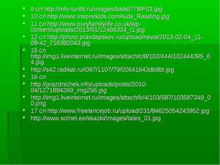 9 сл http://info-tur68.ru/images/baik6778/F03.jpg 10 сл http://www.inspirekid