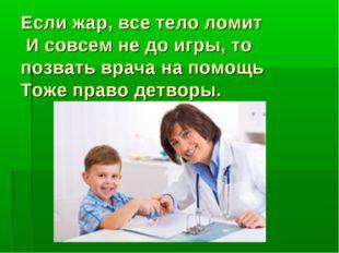 Если жар, все тело ломит И совсем не до игры, то позвать врача на помощь Тоже