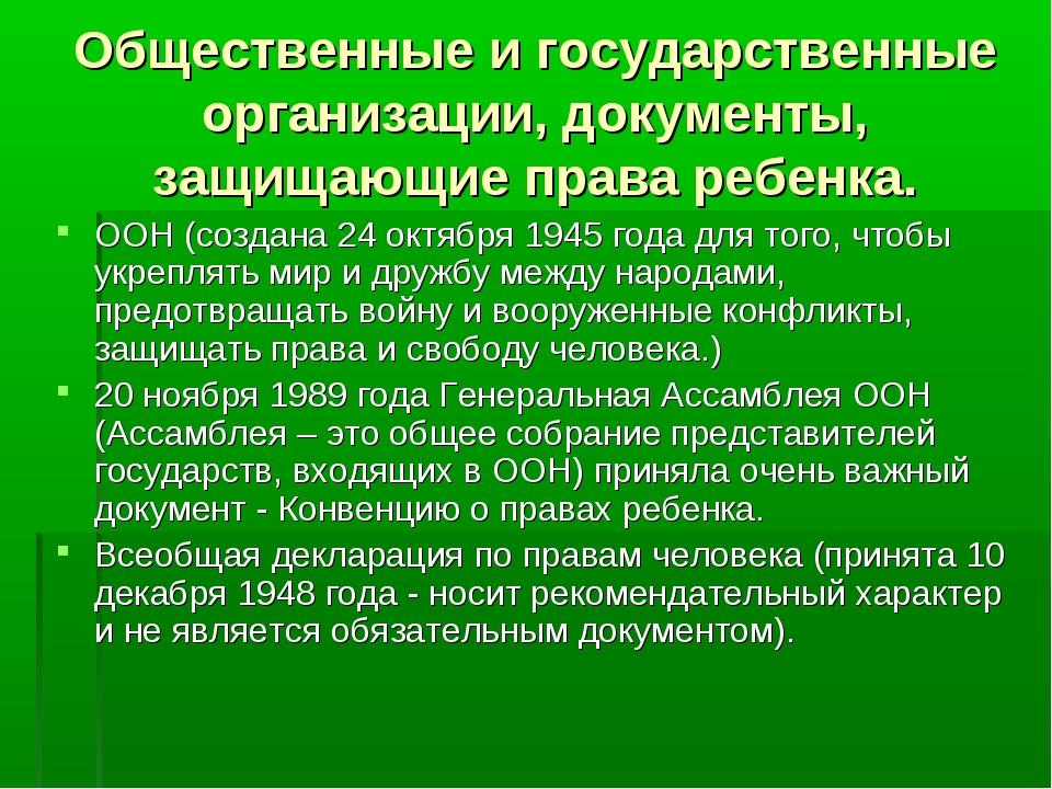 Общественные и государственные организации, документы, защищающие права ребен...