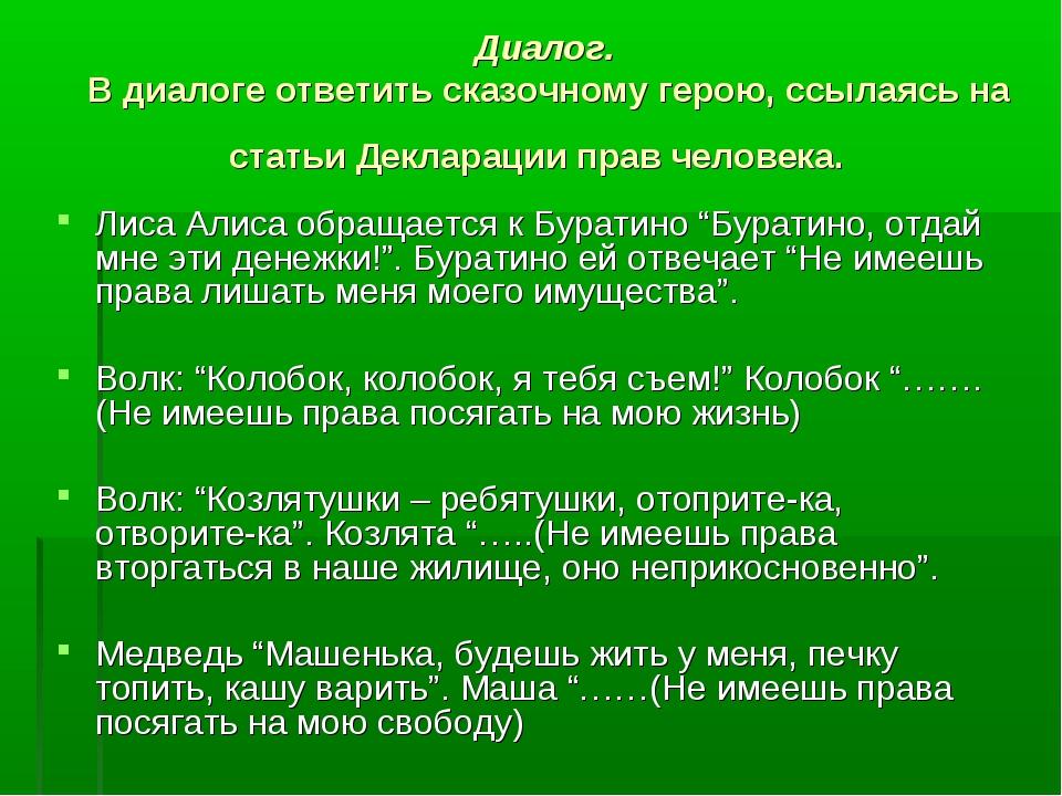 Диалог. В диалоге ответить сказочному герою, ссылаясь на статьи Декларации пр...