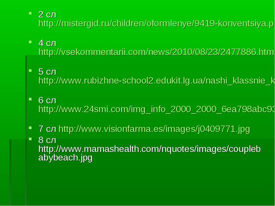 2 сл http://mistergid.ru/children/oformlenye/9419-konventsiya.pRava-Rebenka.h...