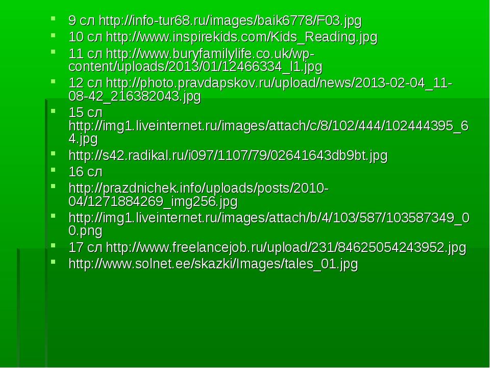 9 сл http://info-tur68.ru/images/baik6778/F03.jpg 10 сл http://www.inspirekid...