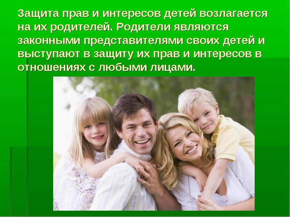 Защита прав и интересов детей возлагается на их родителей. Родители являются...