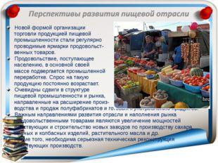 Новой формой организации торговли продукцией пищевой промышленности стали рег