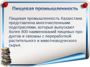 Пищевая промышленность Казахстана представлена многочисленными подотраслями,