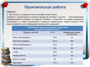 Задание. 1. Как питается «среднестатистический» казахстанец. Сравните потребл