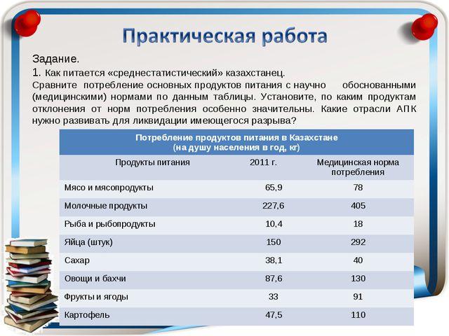 Задание. 1. Как питается «среднестатистический» казахстанец. Сравните потребл...