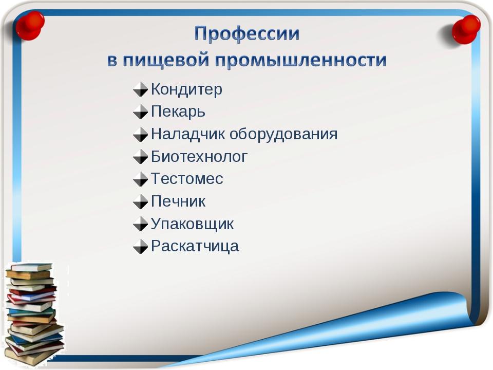 Кондитер Пекарь Наладчик оборудования Биотехнолог Тестомес Печник Упаковщик Р...