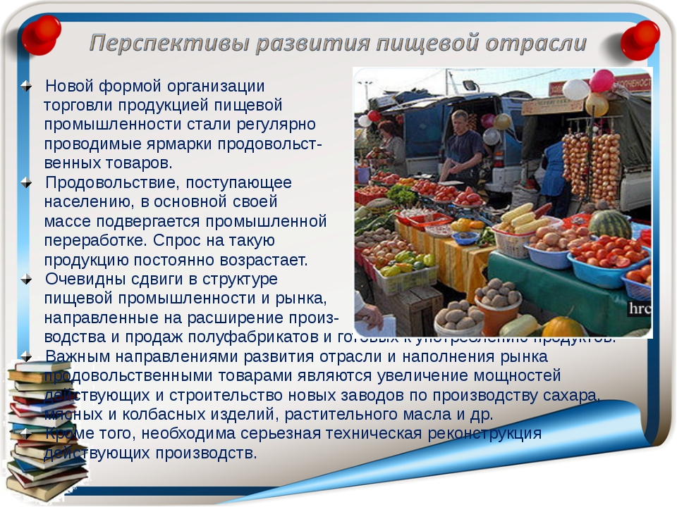 Новой формой организации торговли продукцией пищевой промышленности стали рег...