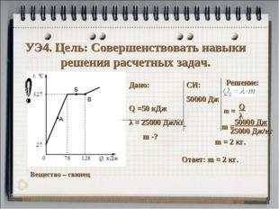 УЭ4. Цель: Совершенствовать навыки решения расчетных задач. Вещество – свинец
