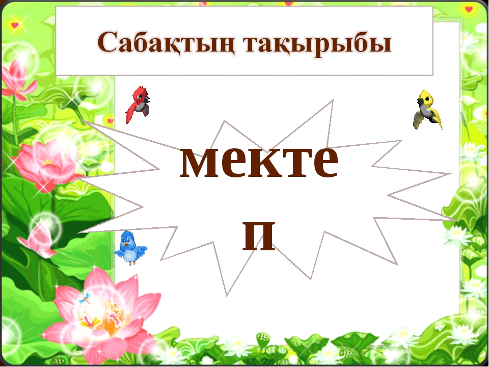 мектеп