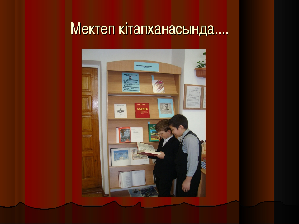 Мектеп кітапханасында....