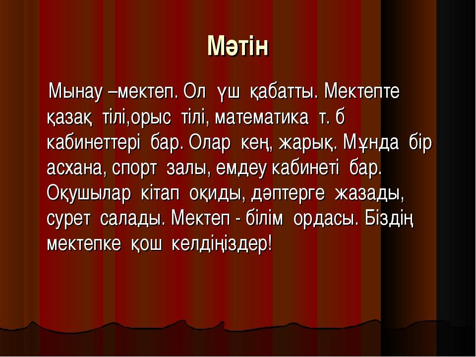 Мәтін Мынау –мектеп. Ол үш қабатты. Мектепте қазақ тілі,орыс тілі, математик...