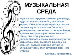 МУЗЫКАЛЬНАЯ СРЕДА Музыка нас окружает сегодня уже везде, куда бы вы ни зашли