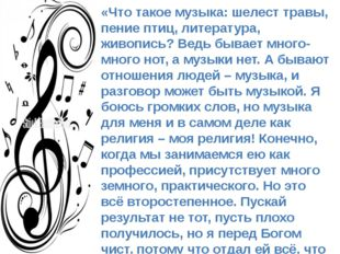 «Что такое музыка: шелест травы, пение птиц, литература, живопись? Ведь бывае