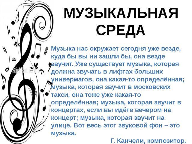 МУЗЫКАЛЬНАЯ СРЕДА Музыка нас окружает сегодня уже везде, куда бы вы ни зашли...