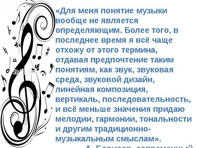 «Для меня понятие музыки вообще не является определяющим. Более того, в после...